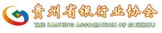 贵州省银行业协会